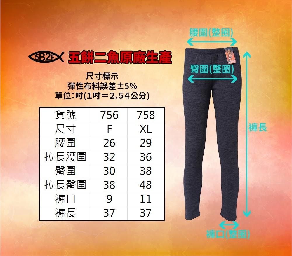 5B2F 五餅二魚 MIT 台灣製造 蓄熱保溫 條碼褲 內搭褲