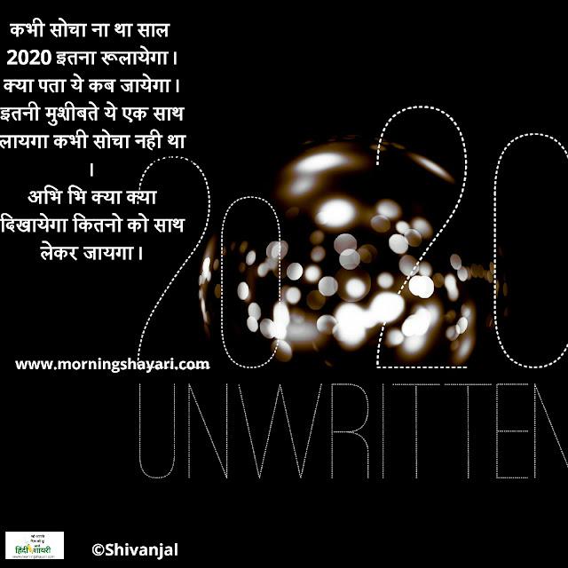 Year Image, 2020 Image, Sad Image, Unfortunate Image, Uncertainity Image, Year of Difficulties, sad Shayari