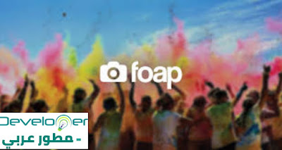 Foap - أفضل تطبيقات لربح المال من الانترنت
