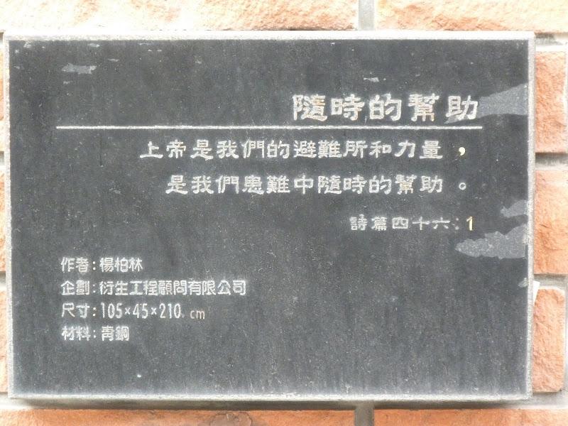 TAIWAN Taipei - P1260374.JPG