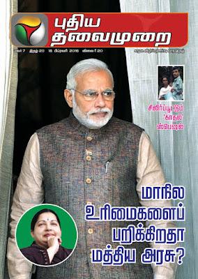 Tamil Weekly Magazine Puthiya Thalaimurai