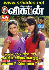 Ananda Vikatan 24-08-2011 | Free Download Ananda Vikatan E-book PDF | Ananda Vikatan 24th August 2011 ebook