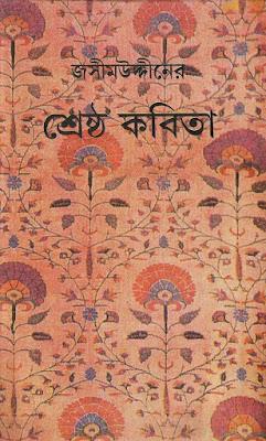jashimuddin-shreshtho-kobita