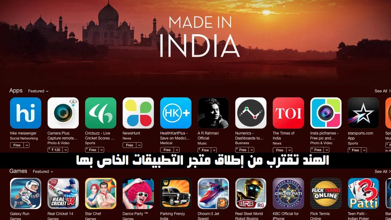 الهند تقترب من إطلاق متجر تطبيقات الخاص بها