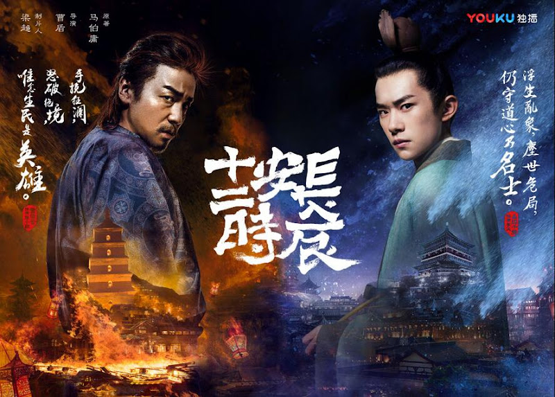 The Longest Day in Chang'An China / China Web Drama