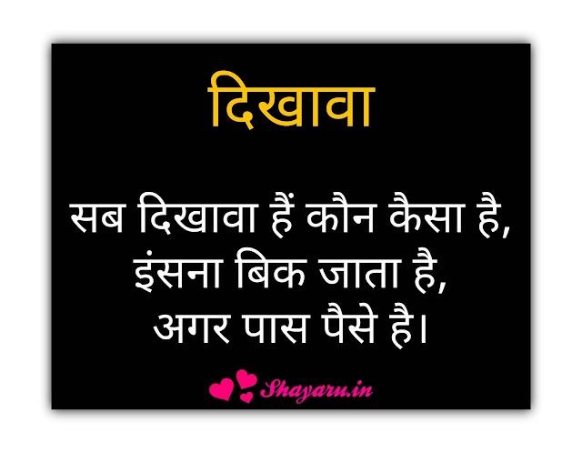 Zindagi Shayari in Hindi | Emational Life Shayari