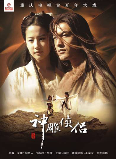 Thần điêu đại hiệp - The Return of the Condor Heroes (2006)