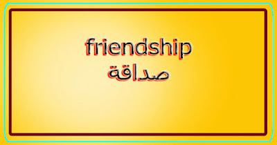friendship صداقة