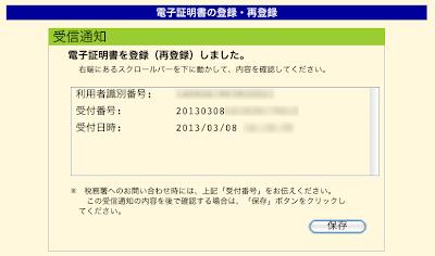 電子証明書の再登録完了