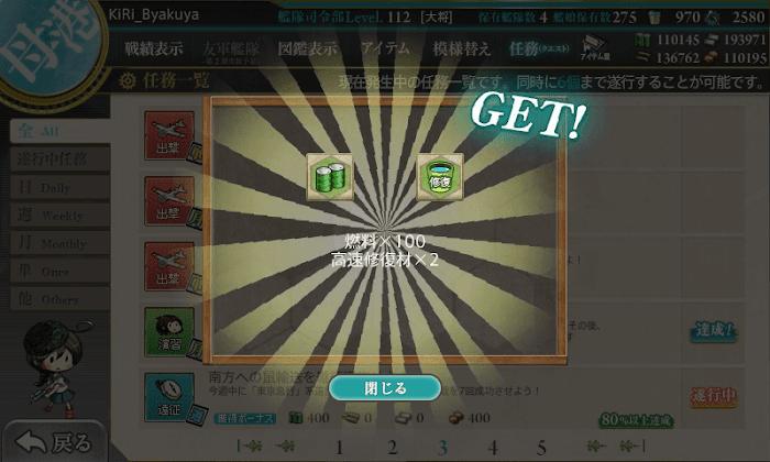 【艦これ】マンスリー演習任務『給糧艦「伊良湖」の支援』