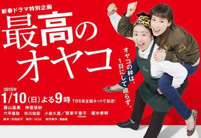 [ドラマ] 新春スペシャルドラマ「最高のオヤコ」 (2016)
