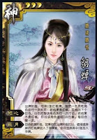 Diao Chan 6