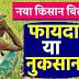 क्या Kisan Bill 2020 किसान विरोधी है? क्या है इसके फायदे और नुकसान? जानिए..