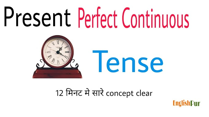 Present Perfect Continuous Tense in hindi: ( Has been  / Have been  का प्रयोग) : Has been Have been : since और For का प्रयोग