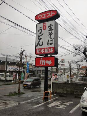 町田街道沿いのウエストの看板