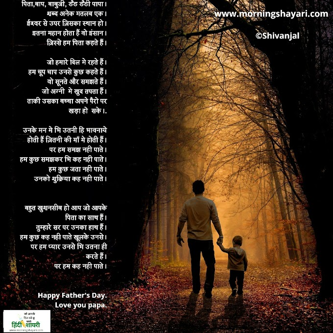 [ fathers day ] poem