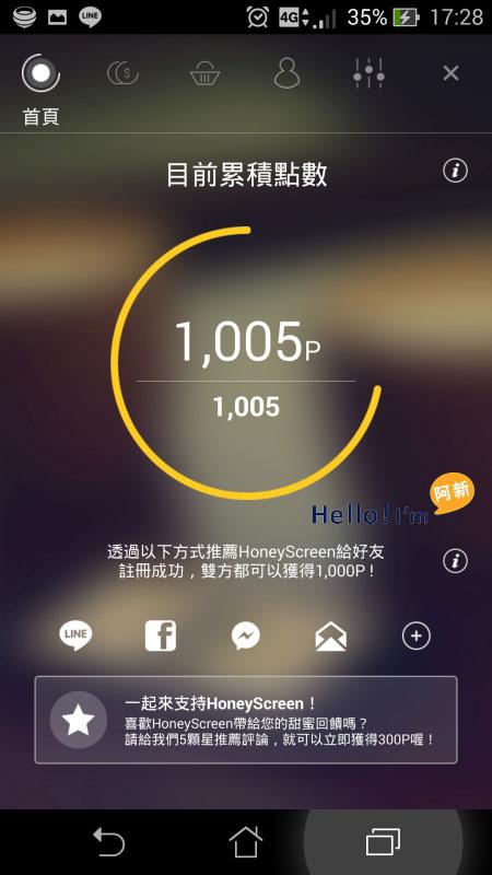 解鎖屏銀幕app,HoneyScreen-1