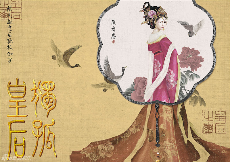 Queen Dugu China Web Drama
