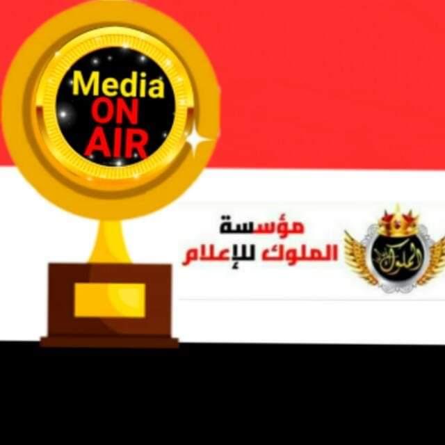 Media ON AlR إعلان توظيف من موسسه الملوك للاعلام بالتعاون مع موسسه