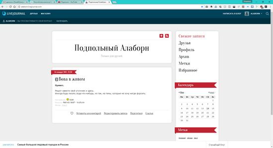 Живой Журнал Алаборн