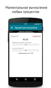 Процентный калькулятор Screenshot