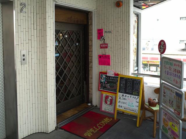 スパゲッティハウス ヨコイ@住吉本店(名古屋栄)のお店の外観