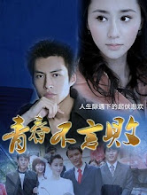 Young Did Not Fail China Drama