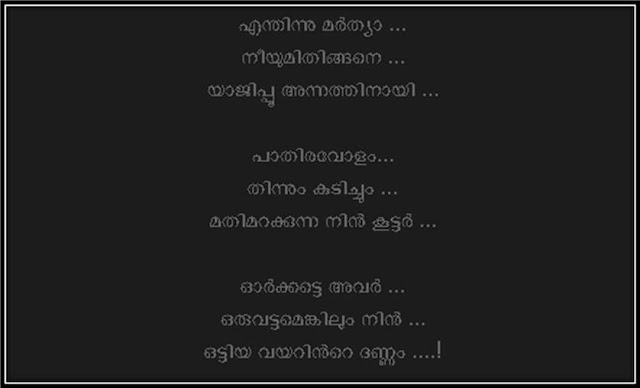 Heart Touching Love Quotes In Malayalam : Heart Touching Quotes In Malayalam A heart touching poem about