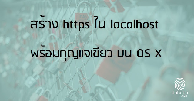 https-with-green-padlock-on-localhost-poster