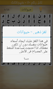 Game لعبة كلمة السر APK for Windows Phone