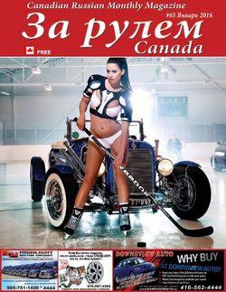 Читать онлайн журнал<br>За рулем №65 (январь 2016) Канада<br>или скачать журнал бесплатно