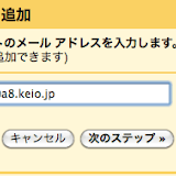 Gmail/Keio.jp
