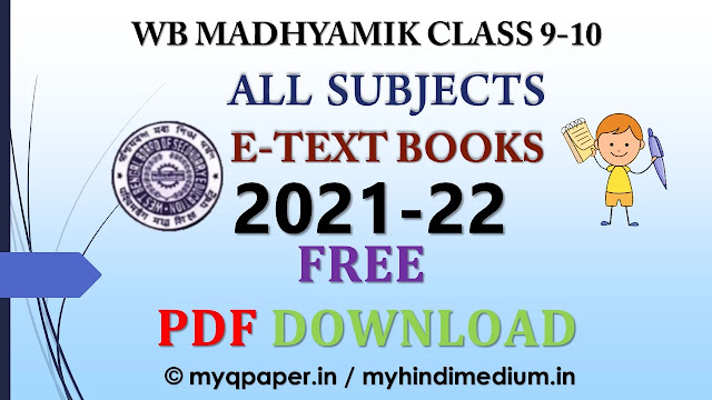 Class 10 free text books ebook download