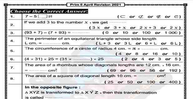 مراجعة شهر ابريل 2021 ماث Math للصف الخامس الابتدائى بالاجابات كاملة