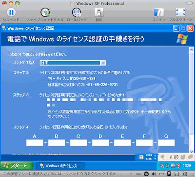 WindowsXP電話でアクティベーション