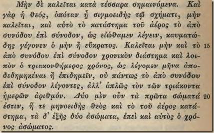 Cleomedes. Month. Ziegler ed.p202
