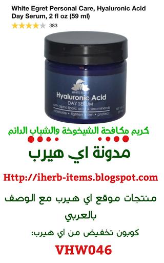 كريم مكافحة الشيخوخة والشباب الدائم White Egret Personal Care, Hyaluronic Acid Day Serum, 2 fl oz (59 ml)