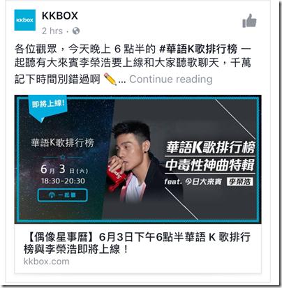 李榮浩 X KKbox