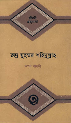 রুদ্র মুহম্মদ শহিদুল্লাহর জীবনী - তপন বাগচী
