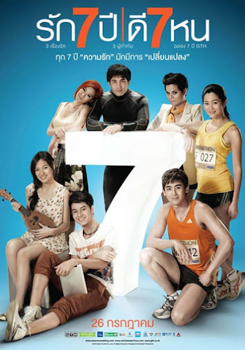 7th Anniversary Seven Something รัก 7 ปี ดี 7 หน HD [พากย์ไทย]