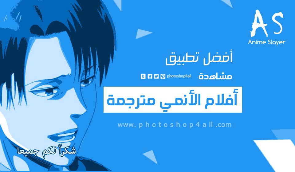 تطبيق انمي سلاير،،انمي سلاير 2021، تطبيق مشاهدة أفلام الأنمي مترجمة عربي مجانا، Anime Slayer 2021 أخر اصدار، ،Anime Slayer،anime slayer download،تحميل انمي سلاير من ميديا فاير،Anime Slayer Apk،Anime Slyer أخر اصدار،افلام انيمي مترجمه عربي،انمي سلاير,انمي,أنمي سلاير,تحديث انمي سلاير,سلاير,تحميل تطبيق انمي سلاير,تحميل انمي سلاير بدون جلبريك,تحميل تطبيق انمي سلاير اخر اصدار,طريقة تحميل انمي سلاير على الايباد,تحميل انمي سلاير بدون كمبيوتر للايفون,انمي سلاير مون,انمي سلاير ios,انمي سلاير لوفي,تحميل انمي سلاير,انمي سلاير ايفون,تطبيق انمي سلاير,انمي سلاير القديم,انمي سلاير حدث خطأ,انمي سلاير ناروتو,برنامج انمي سلاير,انمي سلاير لا يعمل,،anime slayer،،anime slayer ios،،anime slayer pc،،anime slayer website،،anime slayer online،،anime slayer uptodown،،anime slayer 2020،،anime slayer app،،anime slayer apk download،،anime slayer 2019،،download anime slayer،،telecharger anime slayer apk،،تحميل تطبيق anime slayer،،demon slayer anime slayer،،anime like demon slayer،،anime demon slayer،،anime goblin slayer،،anime demon slayer season 2،،anime demon slayer characters،،anime dragon slayer،،anime demon slayer netflix،،anime demon slayer episodes،،anime slayer 1 2 0 apk download،،anime slayer 1 2 0 apk،،telecharger anime slayer،،app mo anime slayer،،manga slayer،،anime slayer 2021،،anime slayer 2021 ios،،download anime slayer 2021،،telecharger anime slayer 2021،،anime slayer pc 2021،،anime japan 2021 demon slayer،،anime slayer للايفون 2021،،Anime Slayer 2021،،انمي سلاير،،انمي سلاير 2020،،انمي سلاير للكمبيوتر،،تحميل انمي سلاير اخر اصدار 2021،،انمي سلاير 2021 Apk،،app-mo anime slayer،،Manga slayer،،Télécharger Anime Slayer،،انمي سلاير للكمبيوتر،،انمي سلاير 2020،،انمي سلاير للايفون،،2021،،،،anime slayer 2021،،2020 apk،،2021 apk،انميات,انمي سلاير اندرويد,تحديثات انمي سلاير,انمي سلاير للايفون,،تحميل انمي سلاير للاندرويد اخر اصدار،،تحميل انمي سلاير اندرويد،،تحميل انمي سلاير للاندرويد،،تحميل انمي سلاير 2020،،تحميل انمي سلاير اخر اصدار،،تحميل انمي سلاير للايفون،،تحميل انمي سلاير للماك،،تحميل ان