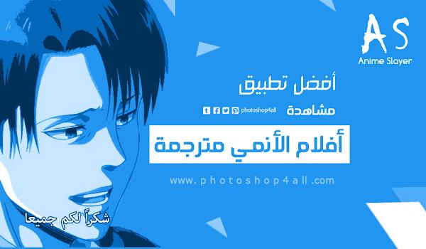 انمي سلاير 2021 تطبيق مشاهدة أفلام الأنمي عربي مجانا Anime Slayer 2021