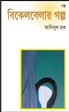 বিকেল বেলার গল্প - আনিসুল হক Bikel Belar Golpo - Anisul Hoque