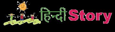 हिन्दी Story