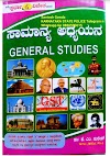General Study  Kannada Book - Download K. m Suresh sir  General Study Kannada Book Pdf