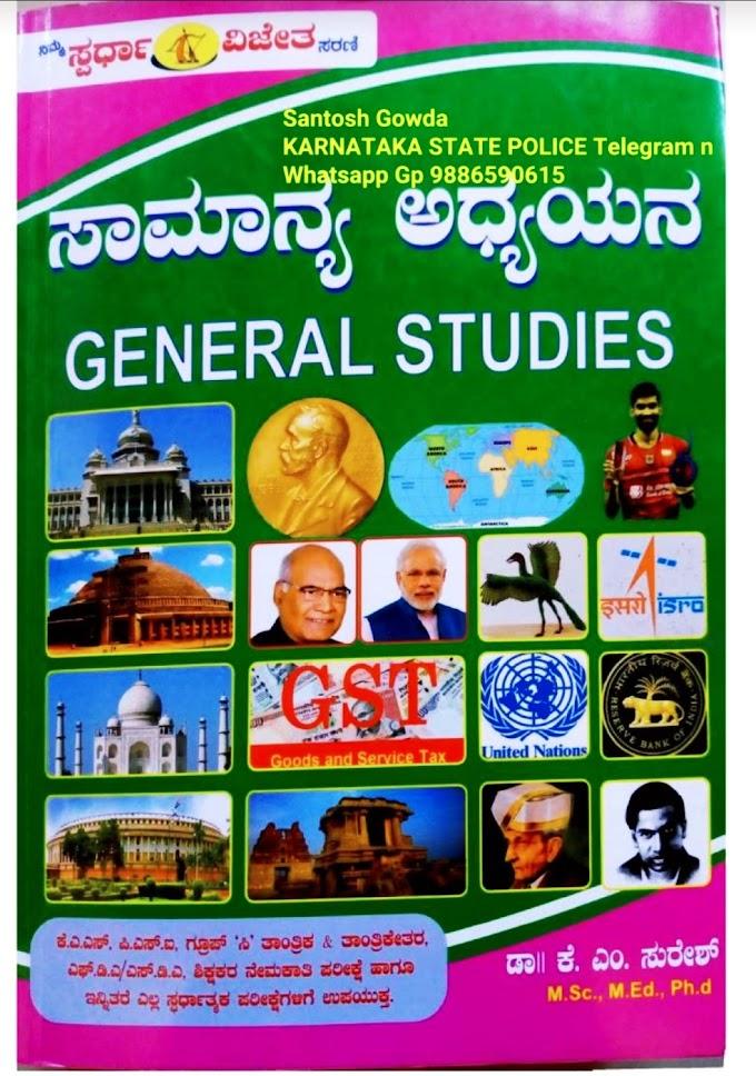 General Study  Kannada Book - Download K. m Suresh sir  General Study Kannada Book Pdf