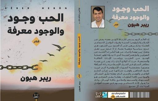 صدور كتاب: الحب وجود والوجود معرفة