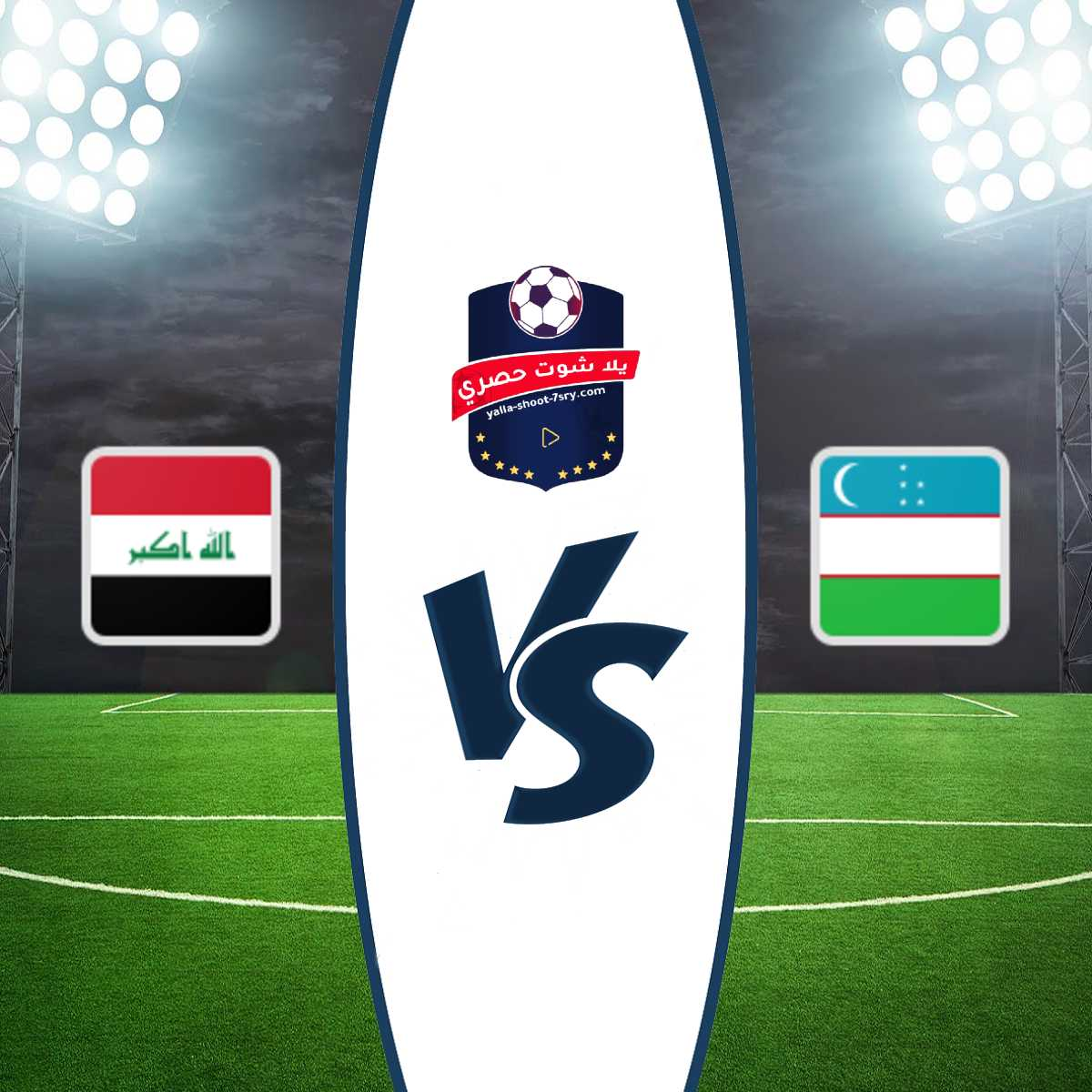 مشاهدة مباراة العراق وأوزباكستان