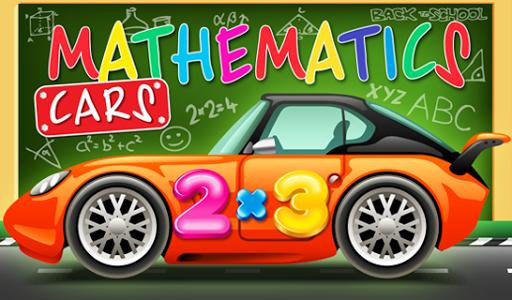 数学の車の子供たち