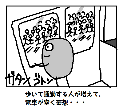 ポケモンGO電車